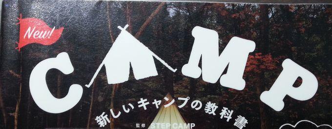 新しいキャンプの教科書