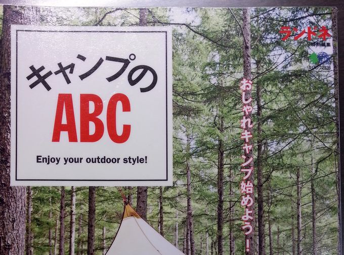 キャンプのABC-Enjoy your outdoor style!