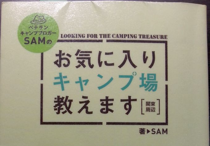 お気に入りキャンプ場教えます-関東周辺-