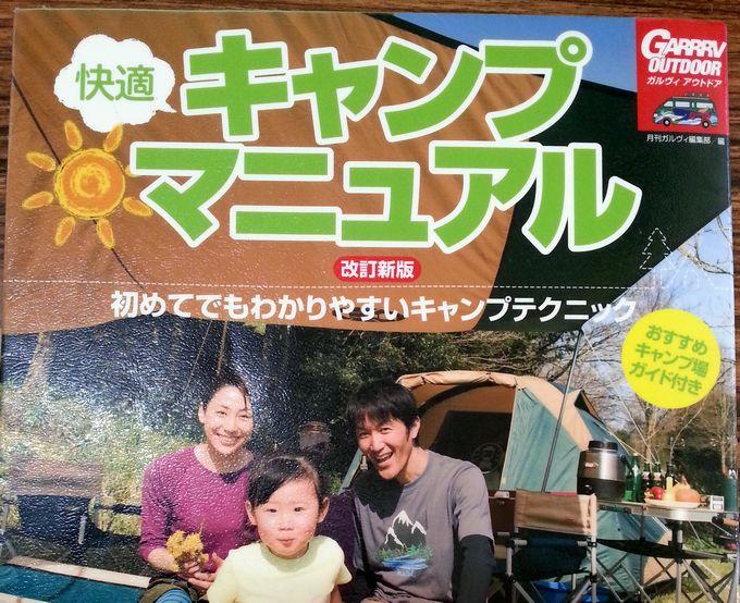 快適キャンプマニュアル 改訂新版