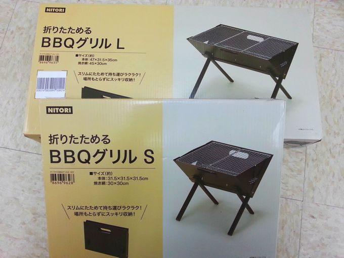 ニトリのBBQグリル 外箱