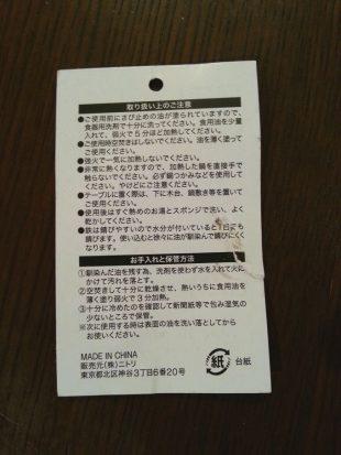 ニトスキ(ニトリのスキレット)商品タグ裏
