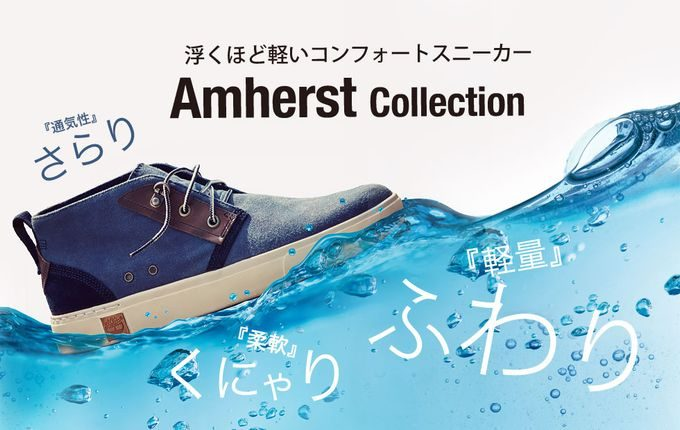 Amherst Collection