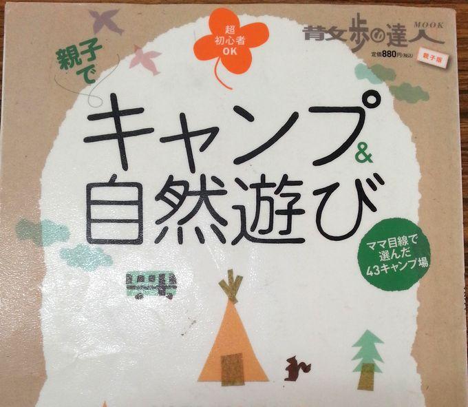 親子でキャンプ&自然遊び