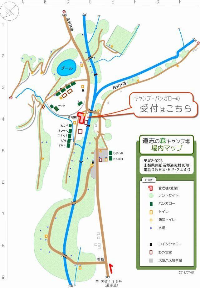 道志の森キャンプ場 場内マップ