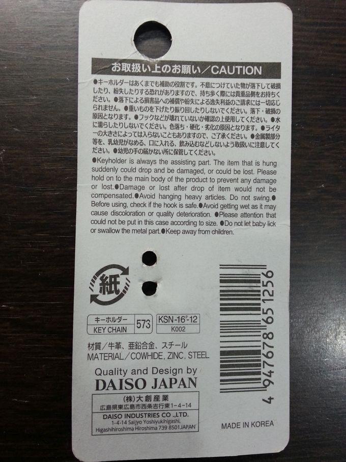 ダイソーのライターケース(裏面)