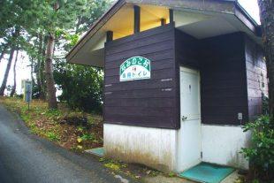 なみのこ村のトイレ1