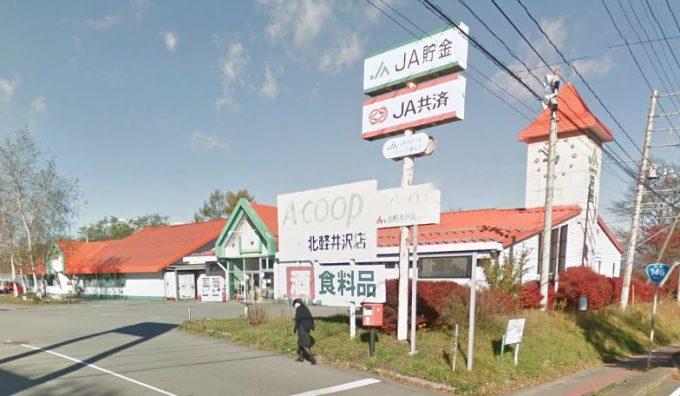 Aコープ 北軽井沢店