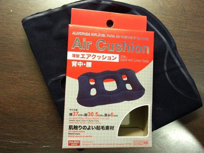 ダイソー 薄型エアークッション パッケージ