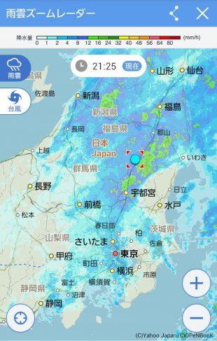 周辺は大雨