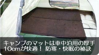 キャンプのマットは車中泊用の厚手10cmが快適! 防寒・快眠の秘訣