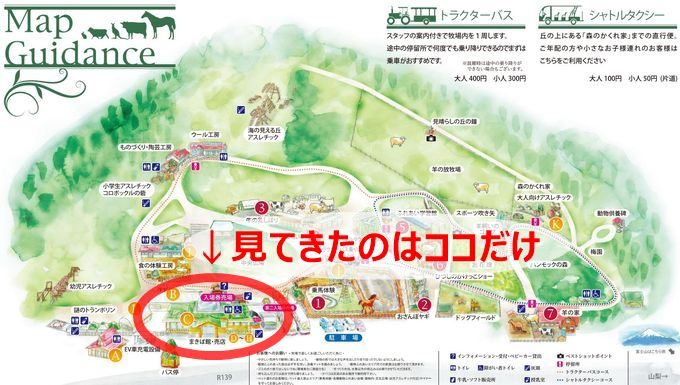 まかいの牧場 地図