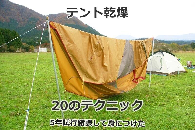 テントを乾燥させる技20