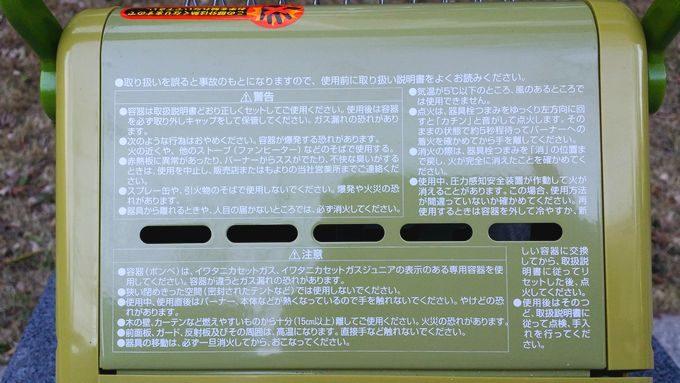 イワタニのカセットガスストーブ(CB-JRS) の注意書き