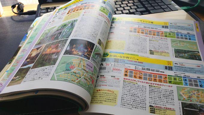 ガルヴィ オートキャンプ場 ガイド キャンプ場紹介