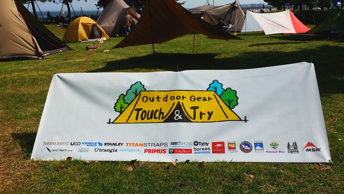 Outdoor Gear Touch & Tryのロゴ