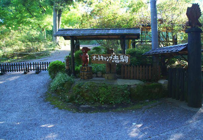 オートキャンプ場志駒の入口