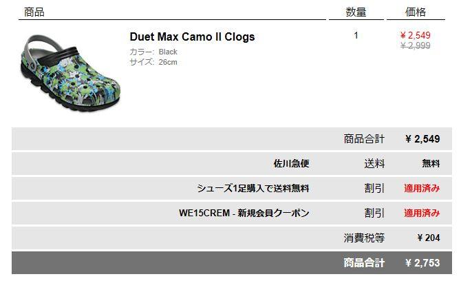 クロックス(crocs) Duet Max Camo II Clogsの購入金額