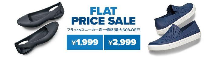 クロックス FLAT PRICE SALE