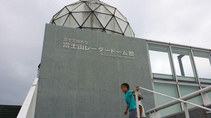 富士山レーダードームに登る