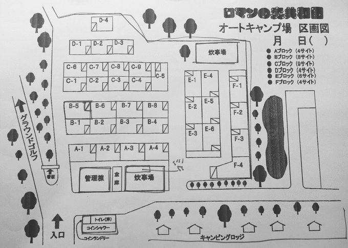 ロマンの森共和国 キャンプ場 マップ