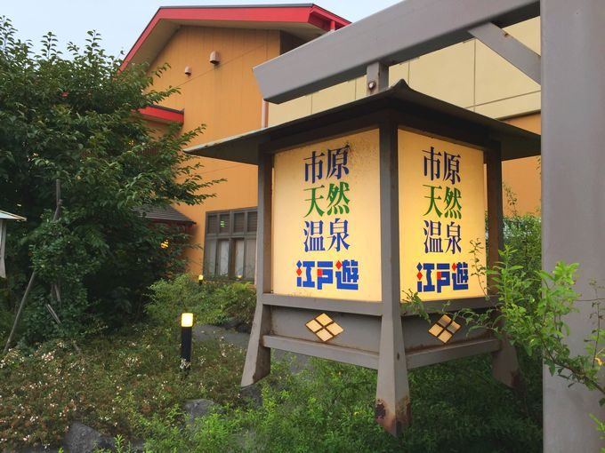 市原天然温泉 江戸遊