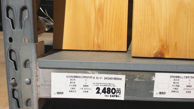 自作ラック(大)の部品 杉の板 価格