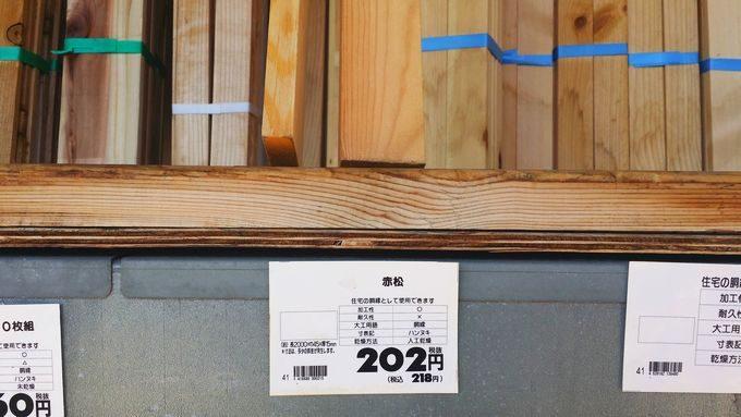 自作ラック(大)の部品 赤松の細板