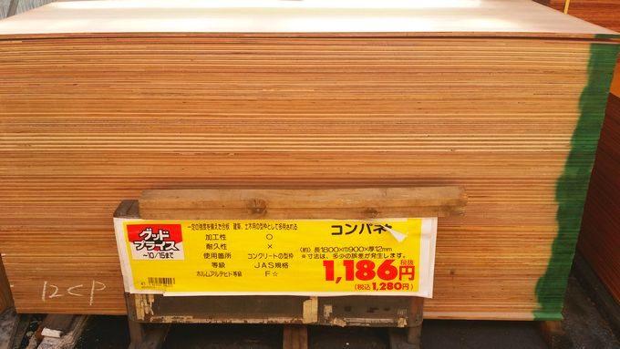 キャンプで使う木製のおしゃれラック用 板 サンプル