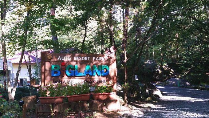ACN オートリゾートパーク・ビッグランドの看板