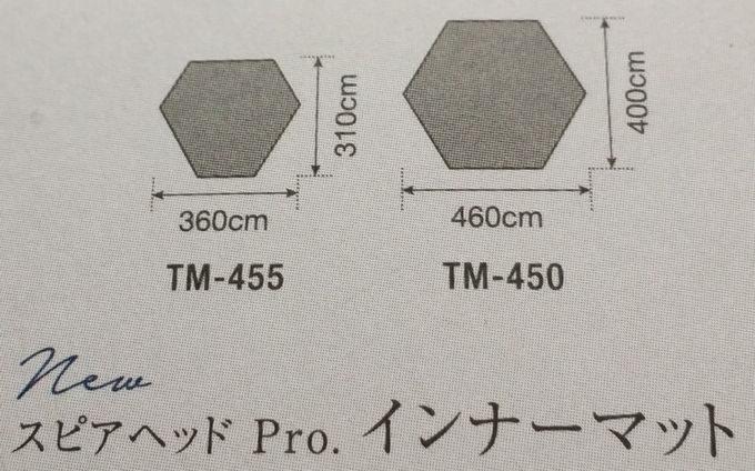 スピアヘッド Proのインナーサイズ