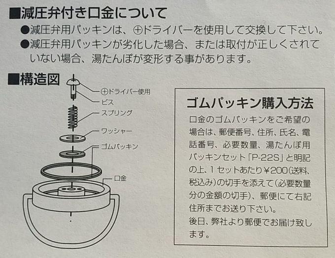 新光金属(新光堂) 純銅製 湯たんぽ 口金 取扱説明書