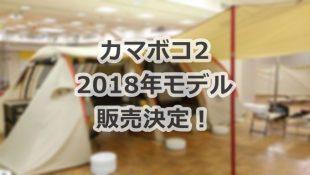 カマボコテント2(2018年モデル)販売日時決定
