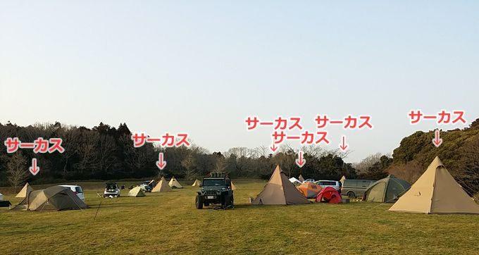2月の森のまきばで15個中6個がサーカス