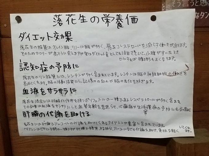 有野実苑 落花生の説明