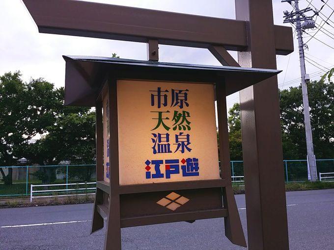 市原天然温泉江戸遊の提灯