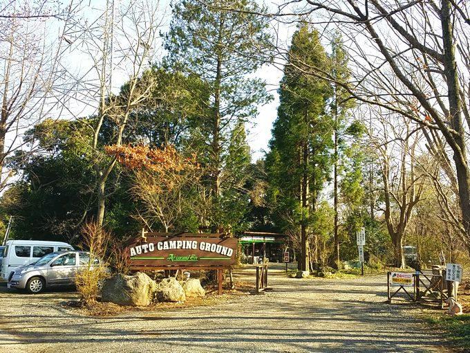 有野実苑オートキャンプ場の入り口