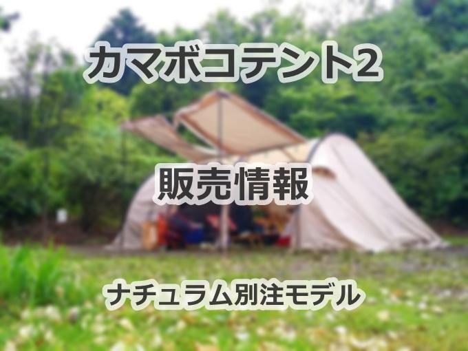 カマボコテント2 ナチュラム別注モデル イメージ
