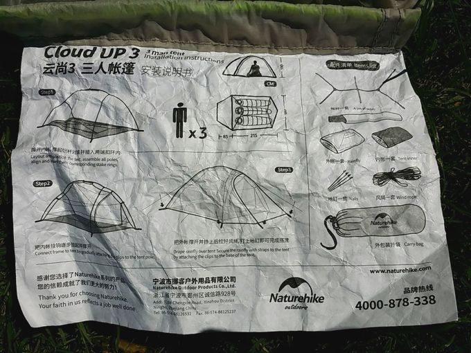 ネイチャーハイクのテント 設営手順は収納袋に記載されている