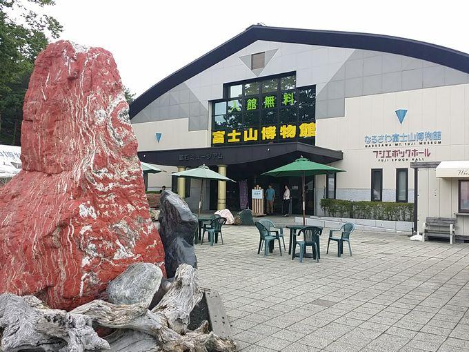 道の駅なるさわの富士山博物館