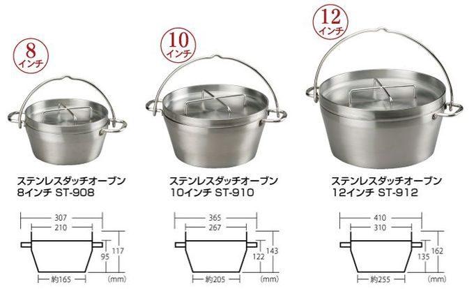 SOTOのステンレスダッチオーブン