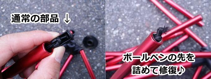 パチノックス(airbibo)の修理