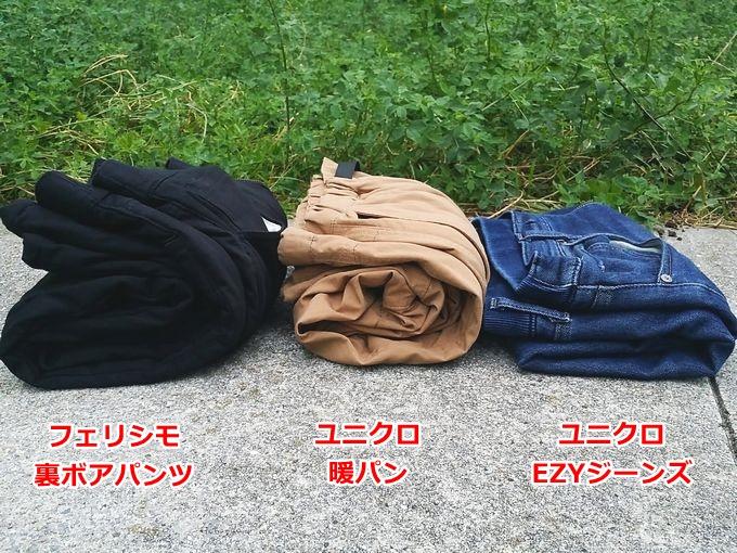 冬キャンプにオススメの防寒パンツの嵩を比較