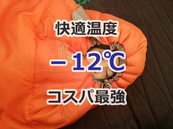 Snugpak(スナグパック) 寝袋 スリーパーエクスペディション スクエア ライトハンド