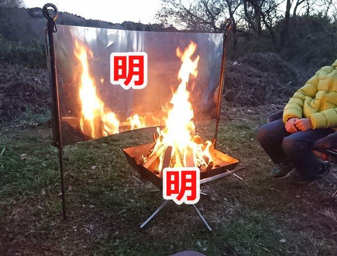 焚き火リフレクターで明かりを倍増
