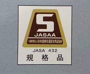 JASAA認定品