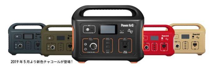 SmartTap PowerArQは5色のカラーバリエーション
