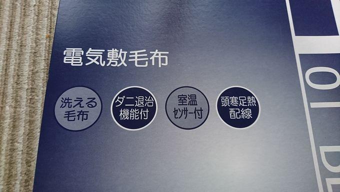Sugiyama 電気毛布(NA-023S)は温度センサー付き