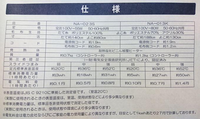 Sugiyama 電気毛布(NA-023S)の製品仕様