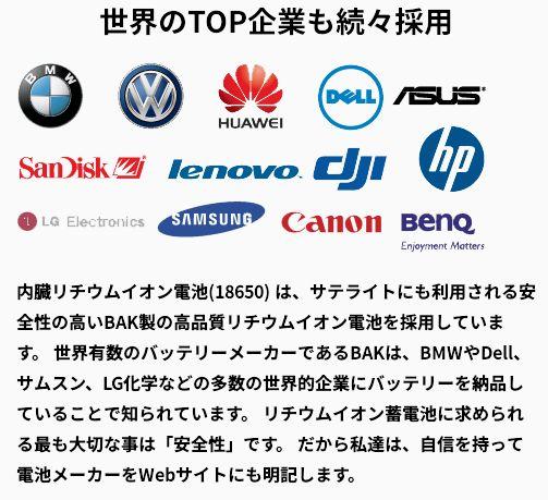 SmartTap PowerArは世界規模の企業で使われている実績